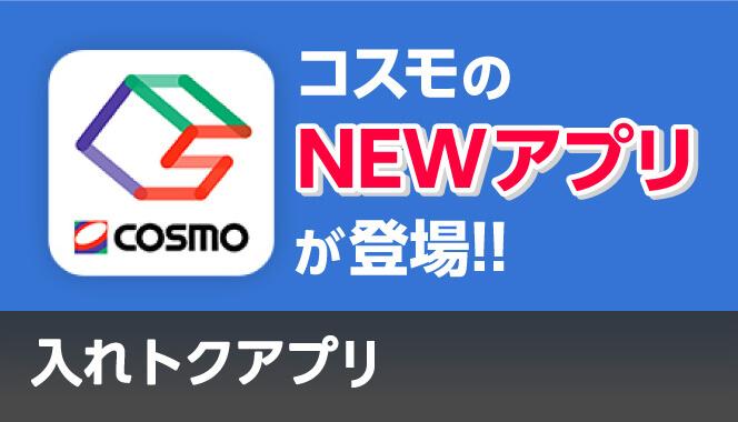 COSMOコスモのNEWアプリが登場!!入れトクアプリ