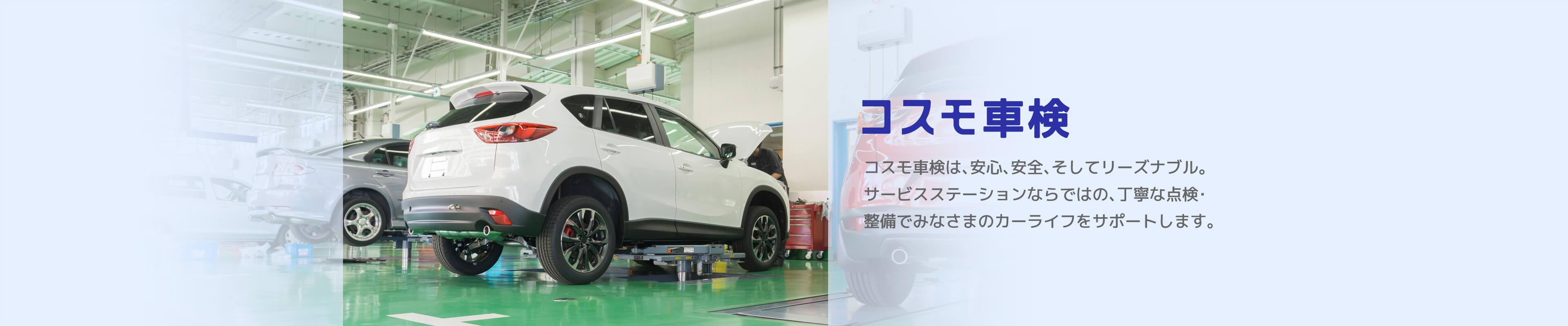 コスモ車検 コスモ車検は、安心、安全、そしてリーズナブル。サービスステーションならではの、丁寧な点検・整備でみなさまのカーライフをサポートします。