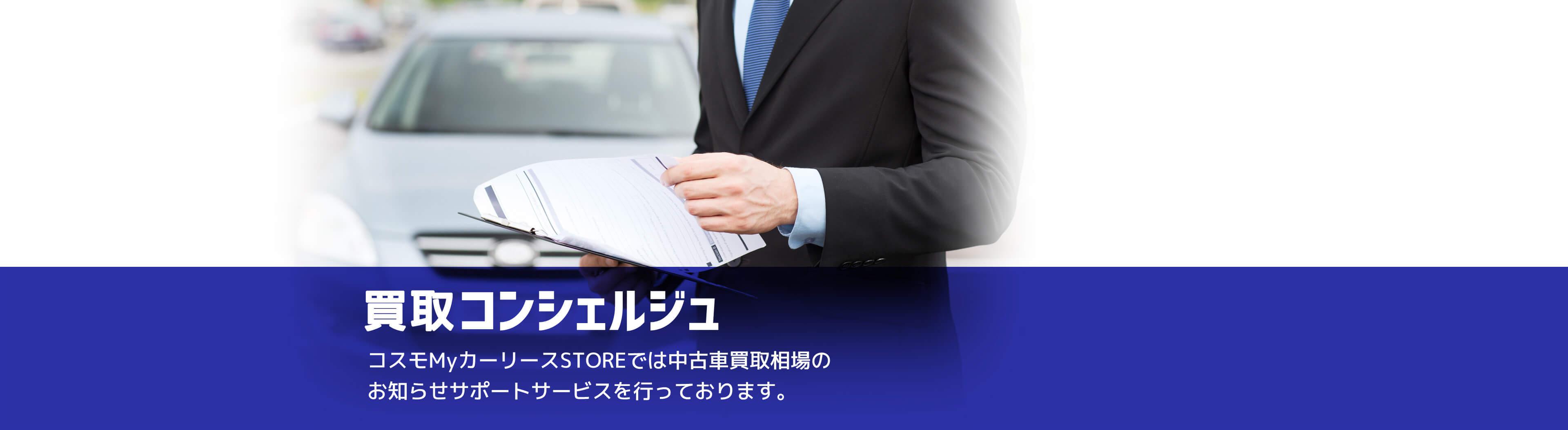 買取コンシェルジュ コスモMyカーリースSTOREでは中古車買取相場のお知らせサポートサービスを行っております。