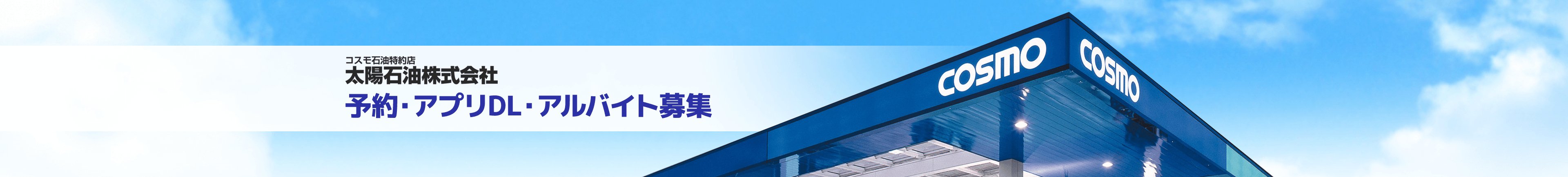 コスモ石油特約店 太陽石油株式会社 予約・アプリDL・アルバイト募集